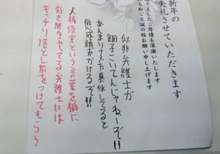 自民党の働き方改革を批判した弁護士にまとめサイトに煽られた1000人近くのネトウヨが一斉に懲戒請求するも悪夢の展開へ PART3 YouTube動画>3本 ->画像>24枚